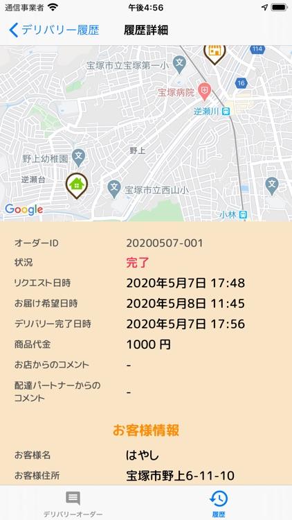 宝塚デリ 店舗用 screenshot-3