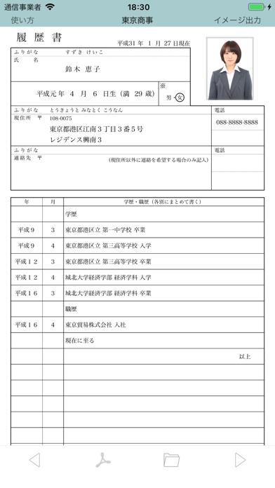 PDF履歴書のおすすめ画像1