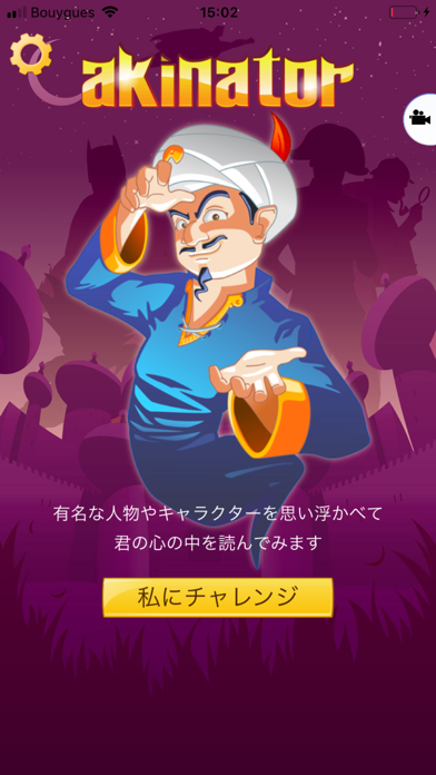 Akinator VIP screenshot1