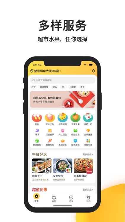 美团外卖-网上水果蔬菜美味不用等 screenshot-3