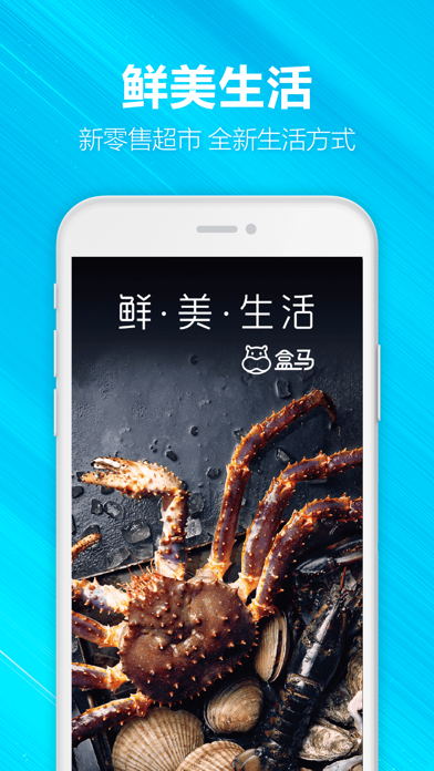 Screenshot for 盒马-鲜美生活 in China App Store