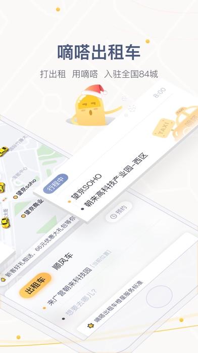 Download 嘀嗒出行-打车平台,多种用车方式可选 for Pc