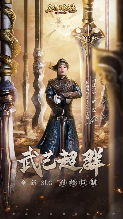 三国群英传:霸王之业 screenshot-0