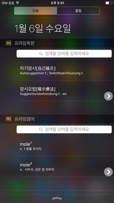 프라임 독한/신한독사전のおすすめ画像5