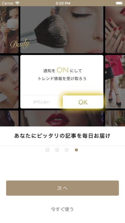 美Beaute(ビボーテ) screenshot-3