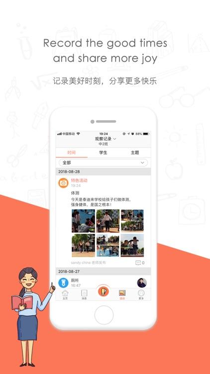 迪师儿 screenshot-2