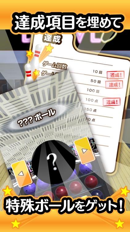 ふつうのボウリング 人気のボーリングゲーム screenshot-3