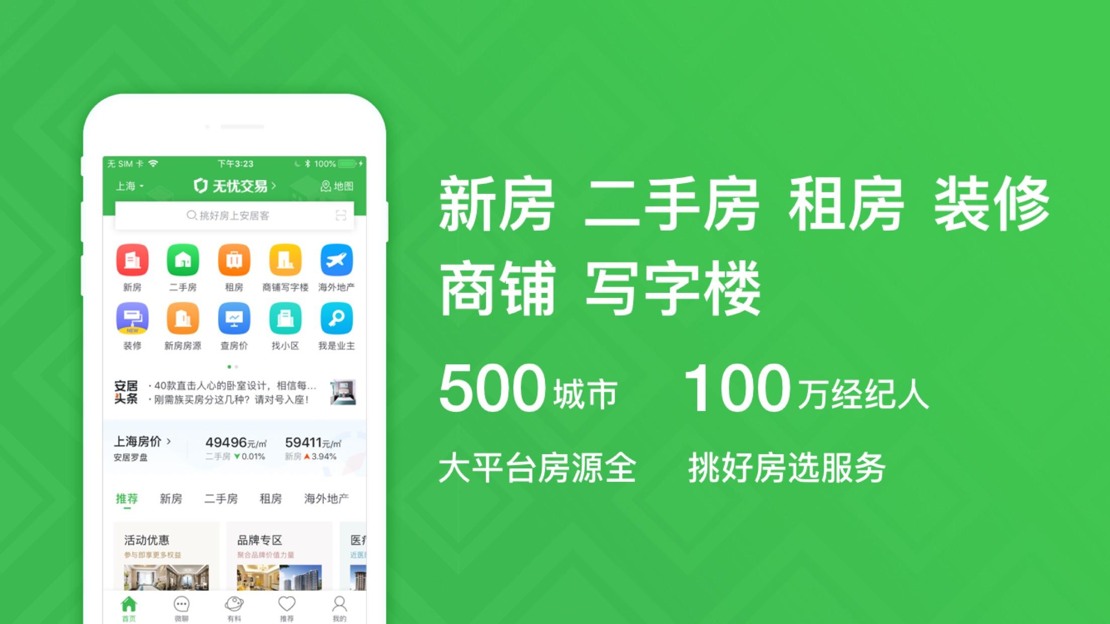 安居客-买卖二手房新房,租房的专业平台 Screenshot