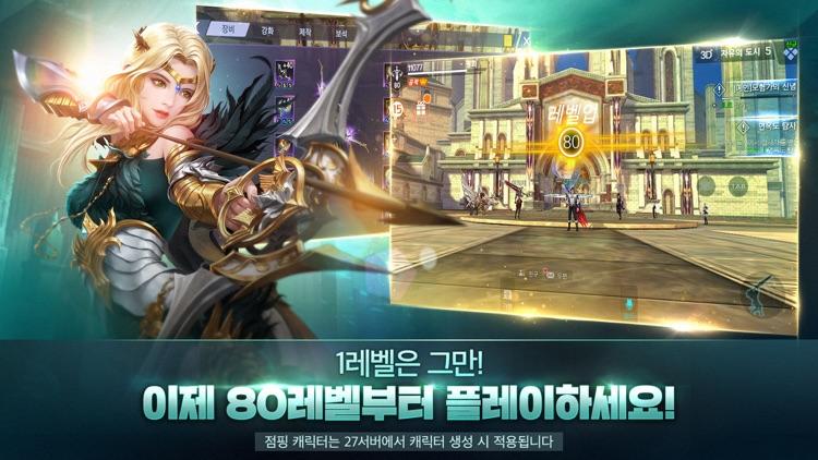 검과마법 for Kakao screenshot-4