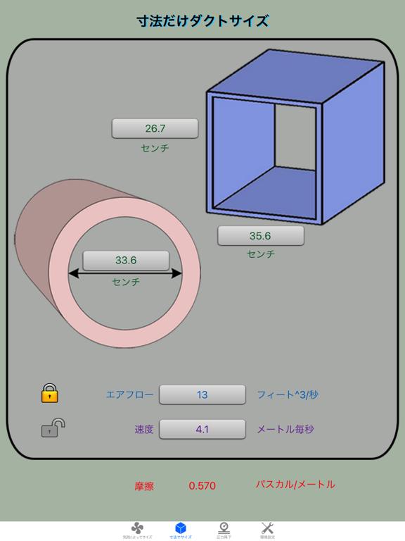 ダクト電卓エリート - ダクトサイズ計算機のおすすめ画像2