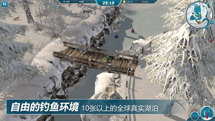 冰钓大师 screenshot-1