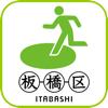 Shobunsha Publications, Inc. - 板橋区防災マップ アートワーク