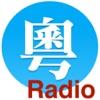 广州FM, 广东FM, 广东广播, 广东收音机