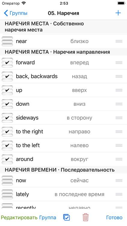 Words Lesson screenshot-8