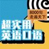 英语日常口语8000句  - 英汉对照双语字幕