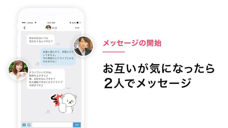 Omiai - アプリで恋活や婚活をして出会いを探そう screenshot-3