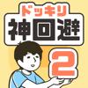 ドッキリ神回避2 -脱出ゲーム