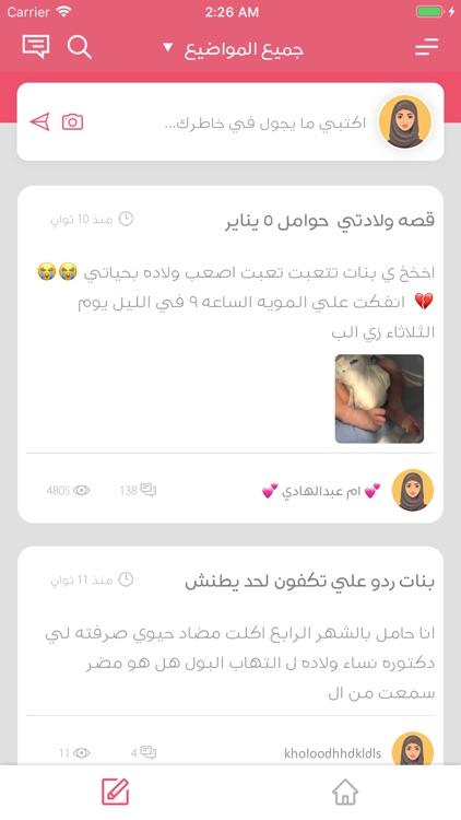 حاسبة الحمل screenshot-5