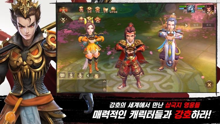 삼국최강호 screenshot-3