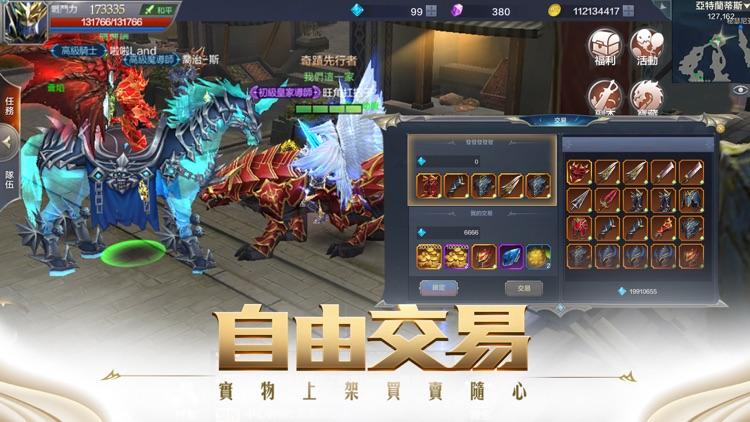 奇蹟MU:覺醒-一週年狂歡慶典 登入就送 screenshot-7