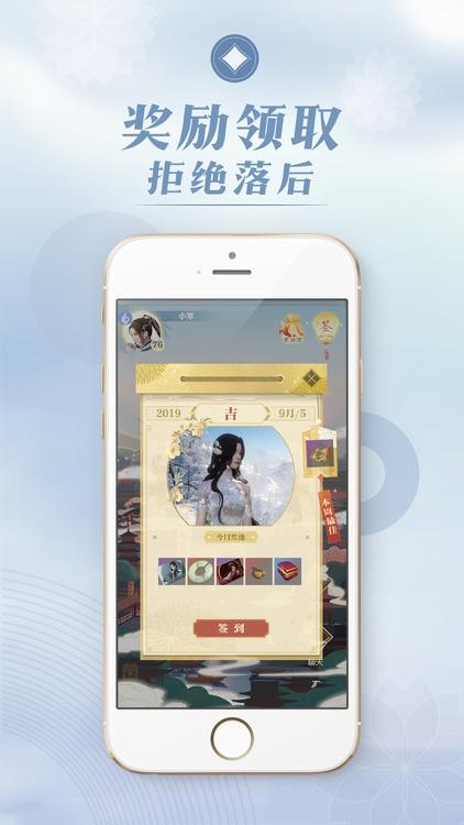 匣中逆水寒 screenshot-3