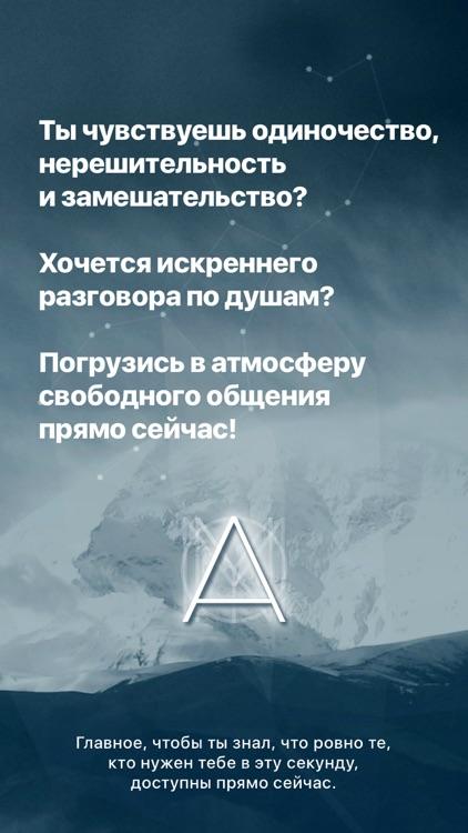 Anonym - atmospheric network screenshot-6