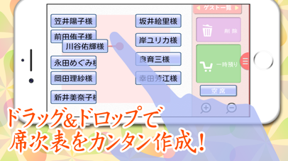 Screenshot for 席次表エディタ完全版 in United States App Store