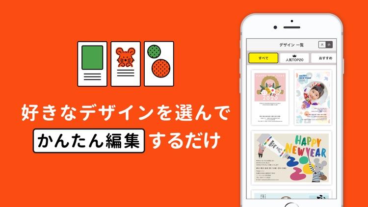 年賀状2020 ラプリ-コンビニ印刷 screenshot-3