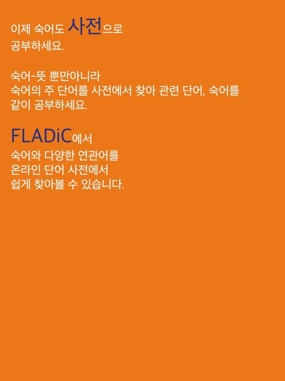 FLADiC - 영숙어 screenshot 10