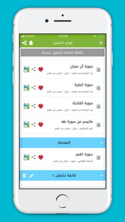 مكتبة القرآن الكريم الصوتية screenshot-3