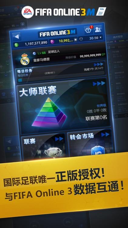FIFA ONLINE 3 M by EA SPORTS™ screenshot-0