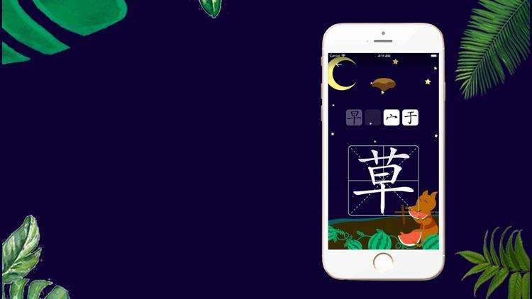 汉字学习动画版 screenshot-3