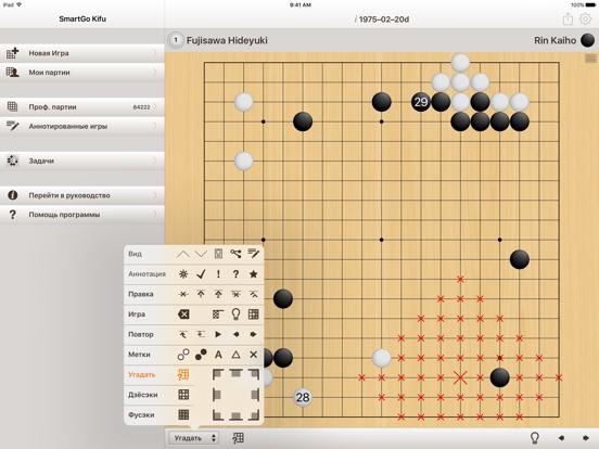 Скачать игру SmartGo Kifu