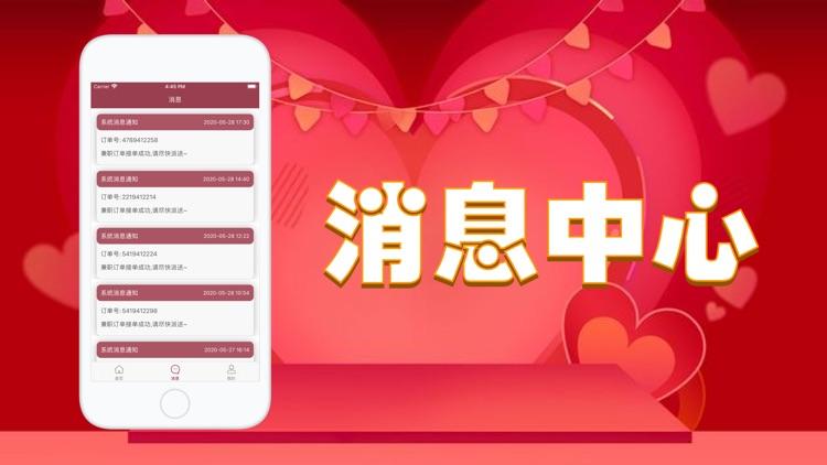 手机兼职-在线优选靠谱兼职 screenshot-4