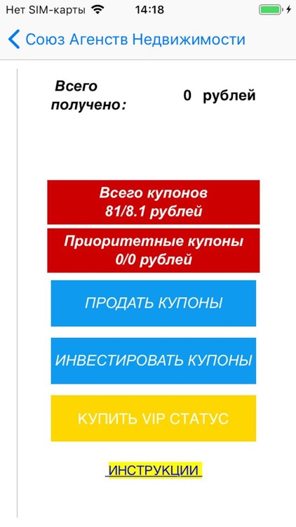 САН Союз Агентств Недвижимости