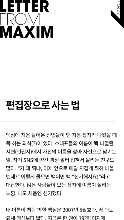 MAXIM KOREA HD