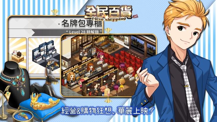 全民百貨 screenshot-1