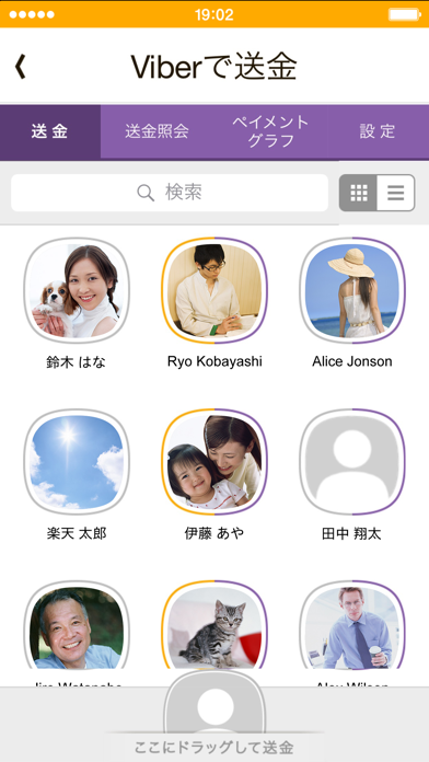 楽天銀行 ScreenShot4