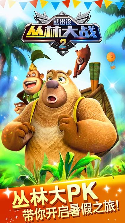 熊出没之丛林大战2- 熊熊乐园飞行射击小游戏