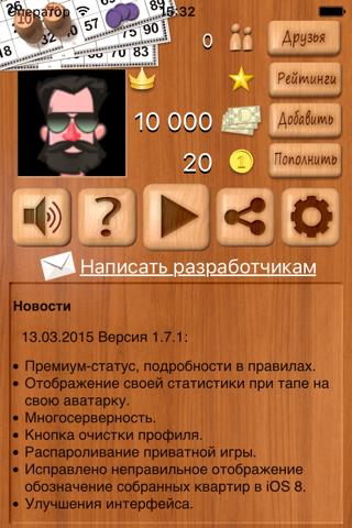 Скриншот из Лото онлайн