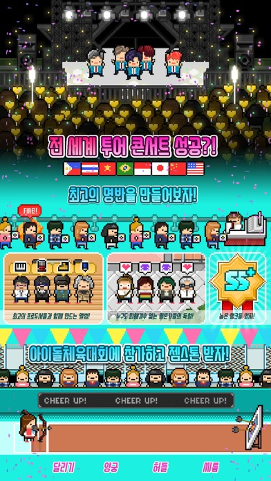 다운로드 월간아이돌 : 아이돌 키우기 Android 용