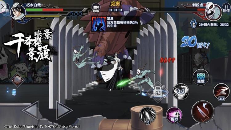 死神:鬪魂解放 screenshot-7