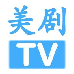 美剧TV-爱美剧视频