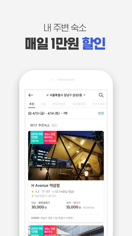 야놀자 screenshot-3