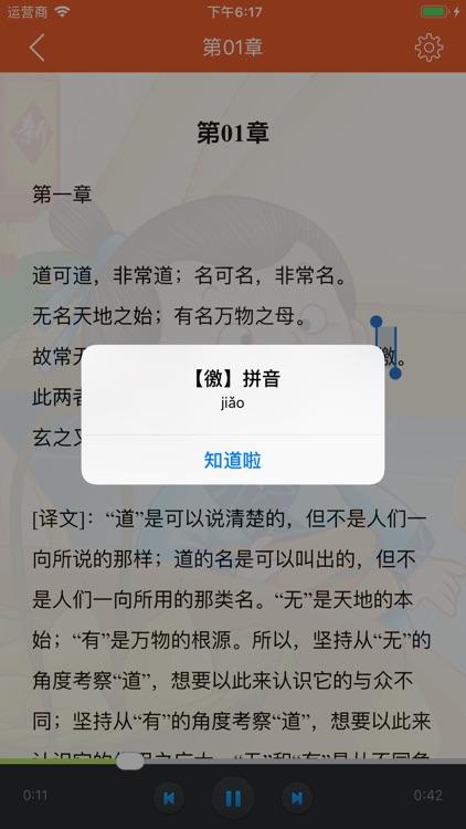国学经典道德经 - 有声音频含文本 screenshot-3