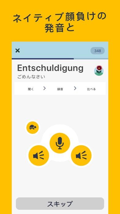 Memrise(メムライズ)- 語学学習アプリスクリーンショット