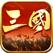 三国:霸王皇朝-攻城策略游戏