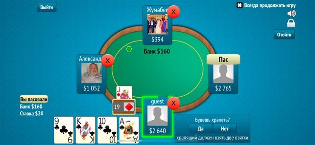 Храп карты играть онлайн казино технолоджи игровые автоматы