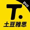 土豆雅思专业版-雅思口语听力必备app