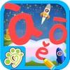 宝宝学汉语拼音字母-儿童益智教育游戏